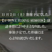 11/2(SAT) A-BONY RIDING SESSION in SNOVA羽島 開催中止のお知らせ