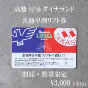 2019-20シーズン 高鷲SP&ダイナランド共通早割リフト券発売開始!