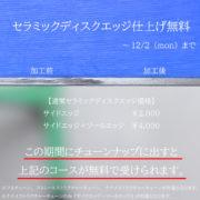 【お得なチューンナップキャンペーン】~12/2(mon)まで
