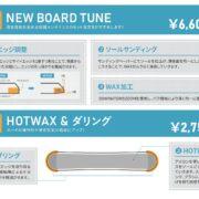 板を買ったら必ずチューンナップを!A-BONY NEW BOARD特典!