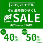 4/29(水)~ GW最終売り尽くしセール開催決定!!!