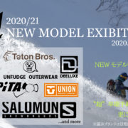 4/11~19 2020/21 NEW MODEL EXHIBITION開催!