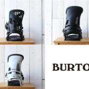 今年買っておくべきバインディング《BURTON》
