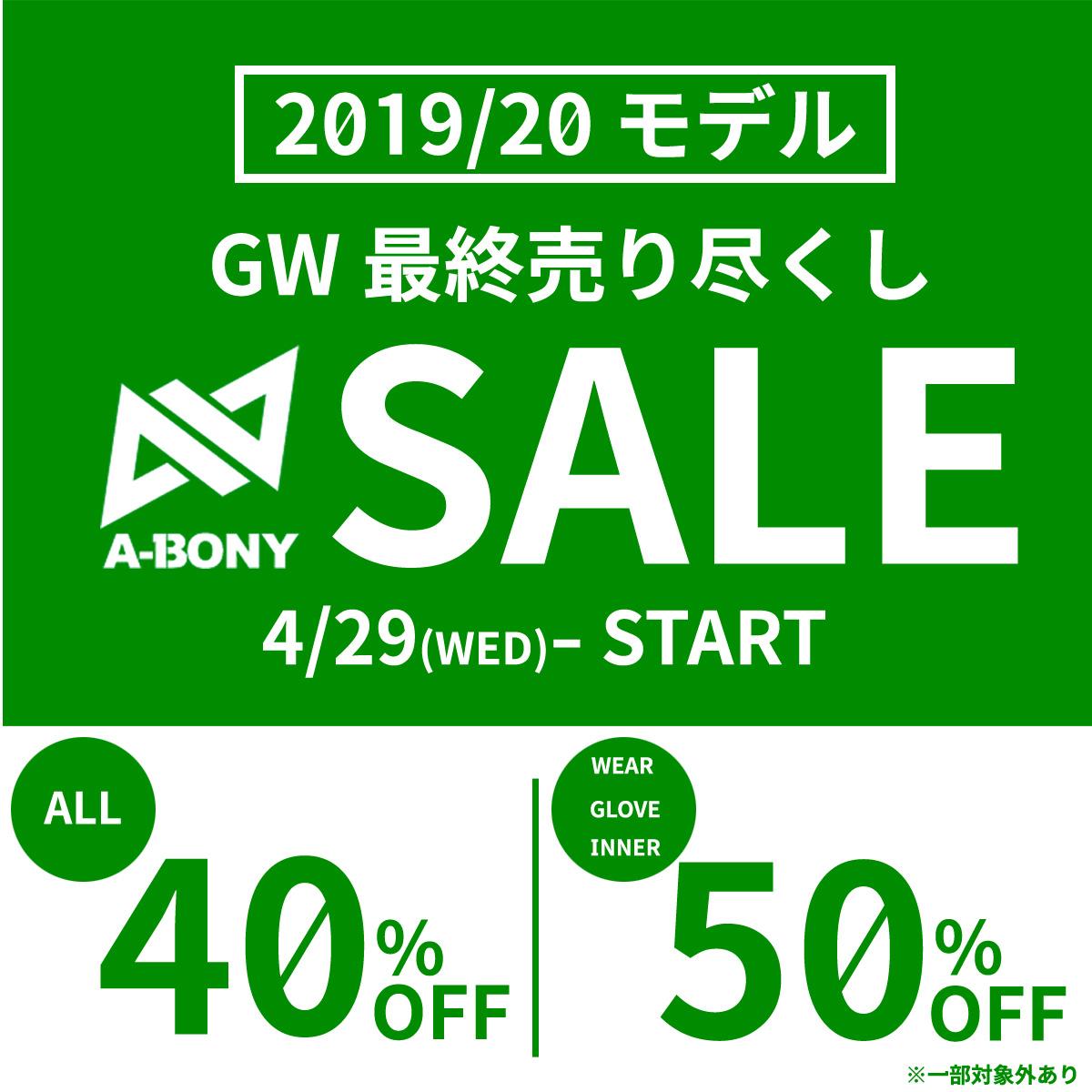 [2019-20モデル] GW最終売り尽くしSALE