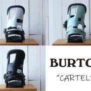 """来季モデルと見比べて、 BURTON """"CARTEL"""""""