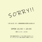 5/28(木) 営業時間変更のお知らせ