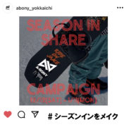 【シーズンイン企画!】SEASON IN SHARE CAMPAIGN!