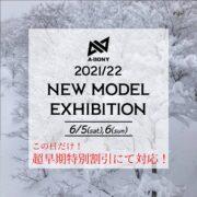 6/5,6(SAT,SUN) 21/22NEW MODEL EXHIBITION開催!