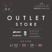5/22,23,29,30 TAMAYA OUTLET開催!A-BONY商品もお安くお求めいただけます!!