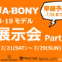 7/21(SAT)~7/29(SUN) A-BONY 18-19モデル展示会 Part2開催決定!!